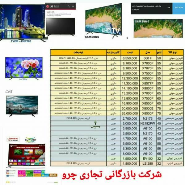 لیست قیمت و موجودی تلویزیون