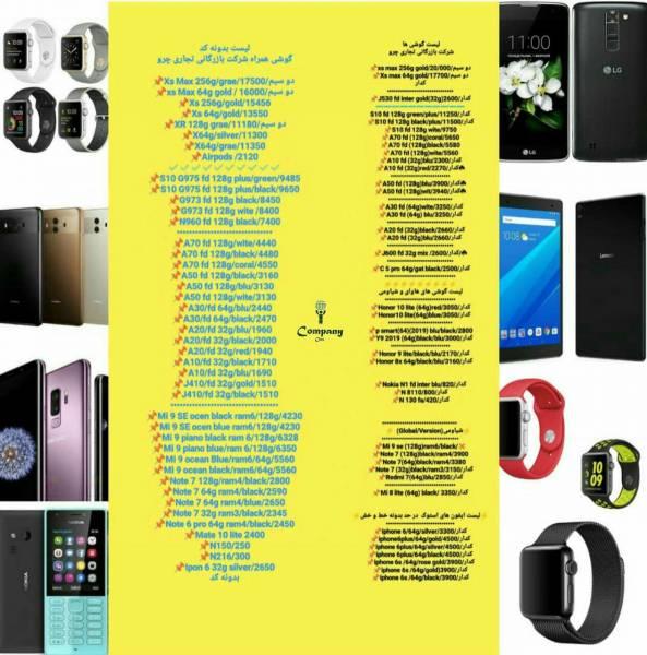 لیست قیمت موبایل وگوشی همراه